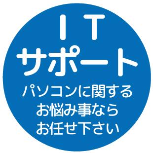 ITサポートイメージ