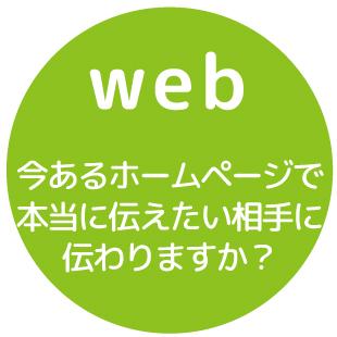 WEB制作・サポートイメージ