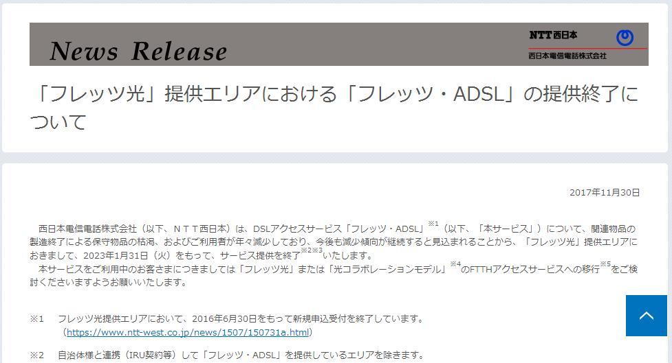 「ADSL」の提供終了について